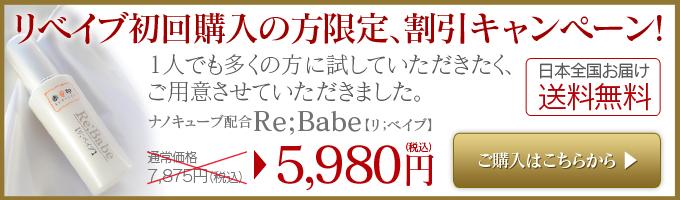 リベイブ初回購入の方限定、割引キャンペーン中5980円